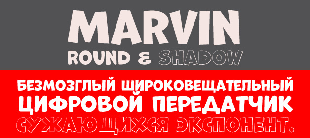 Шрифт Marvin